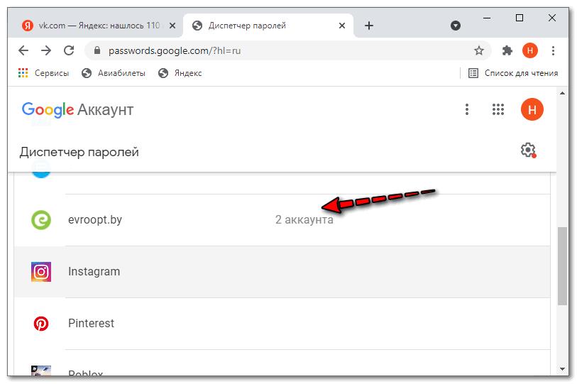Спмсок сайтов в Диспетчере паролей