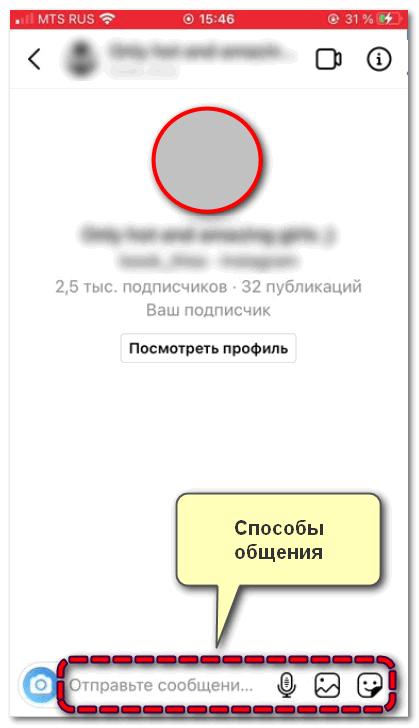 Способы общения в Инстаграм