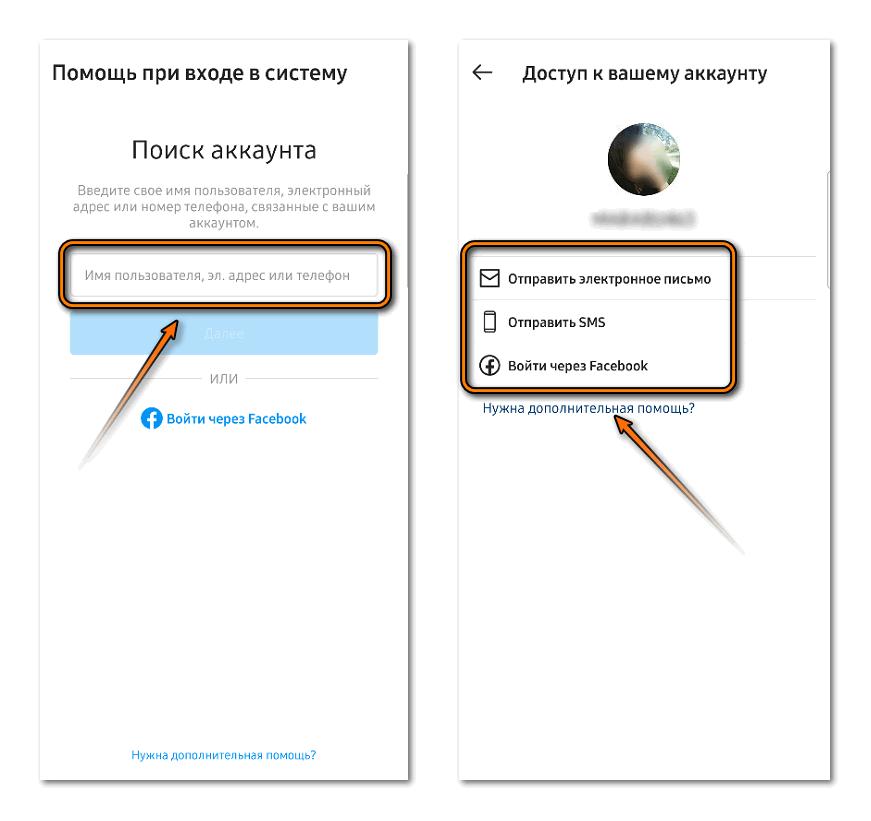 Способы входа в Инстаграм