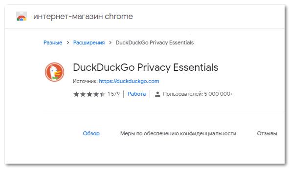 Страница плагина DuckDuckGo