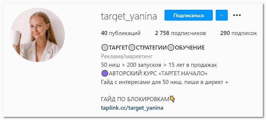 Таргетолог Инстаграм