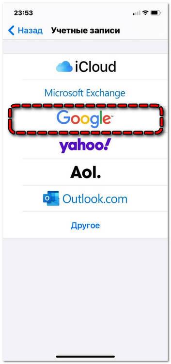 Учетные записи» – «Google
