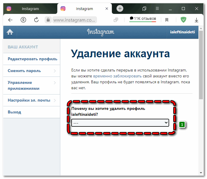 Удаление аккаунта веб Instagram 1