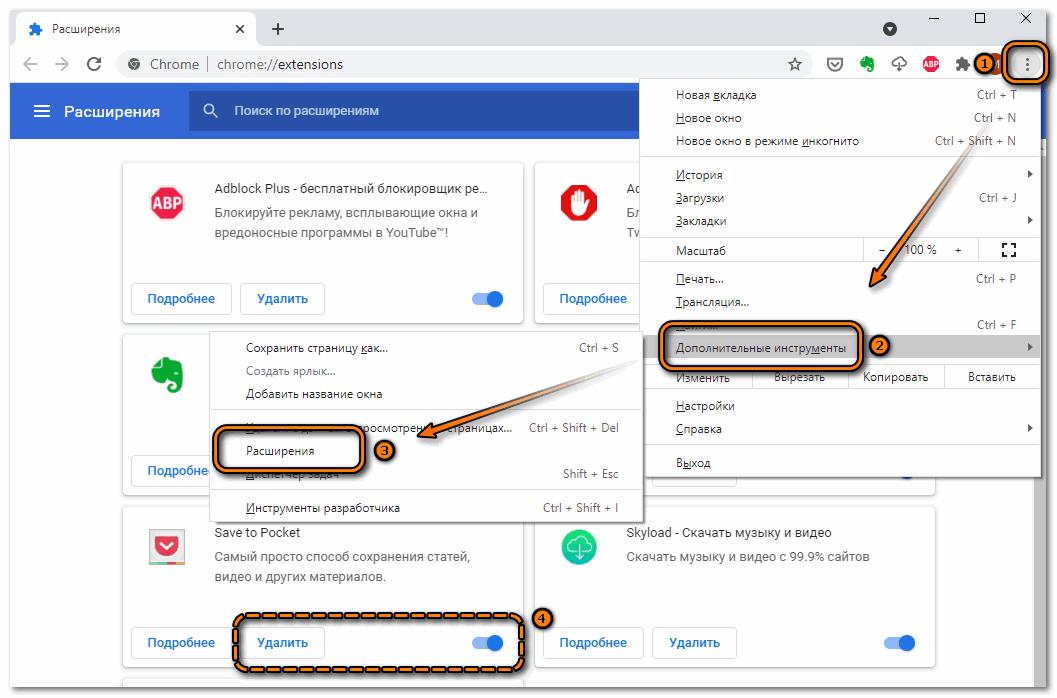 Удаление или отключение плагинов в Google Chrome