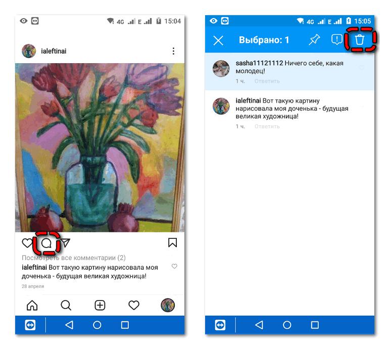 Удаление коментария Instagram