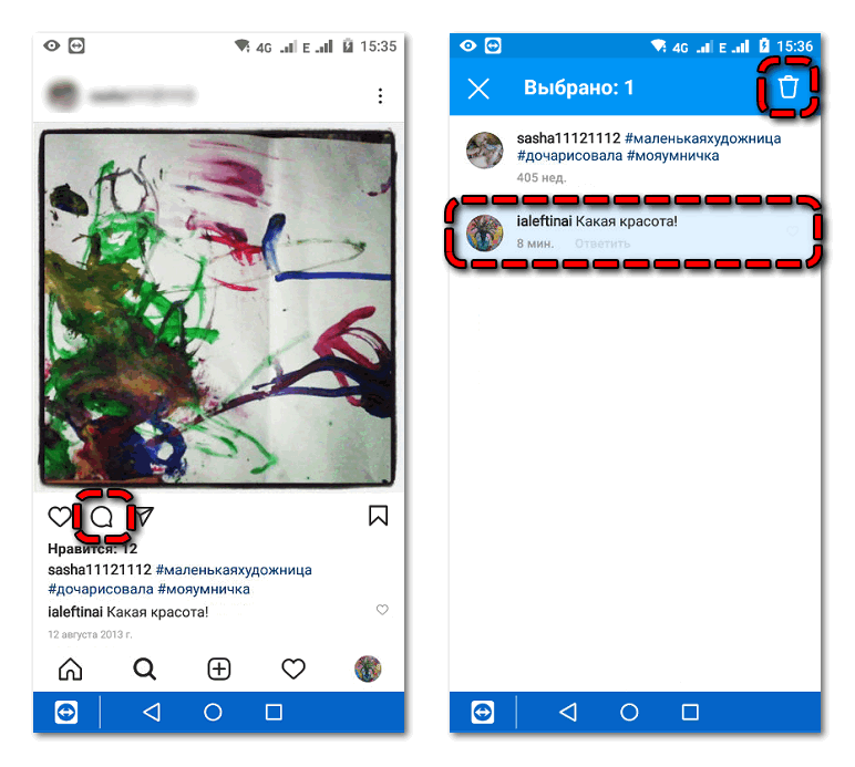 Удаление коментария под чужим постом Instagram