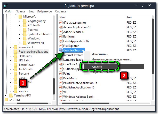 Удаление записей в реестре Windows