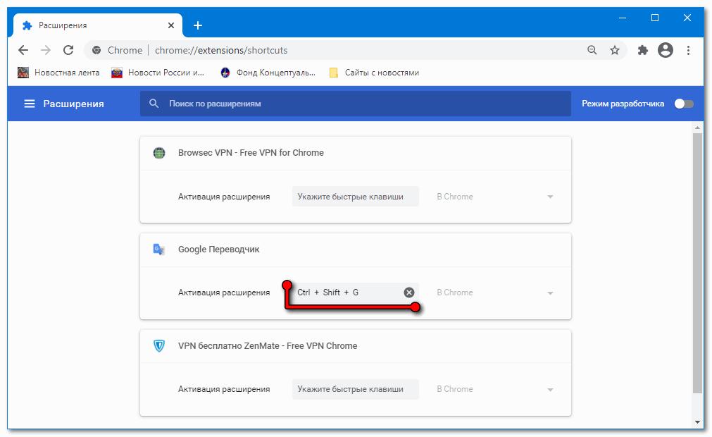 Указание комбинации Google Chrome