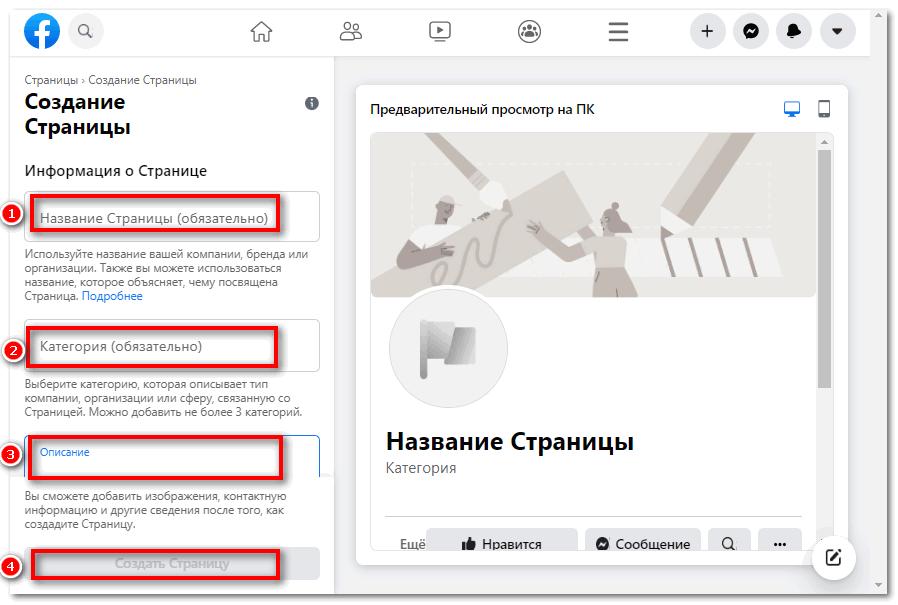 Укажите данные новой страницы Facebook