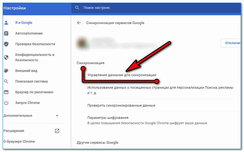 Управление данными Chrome