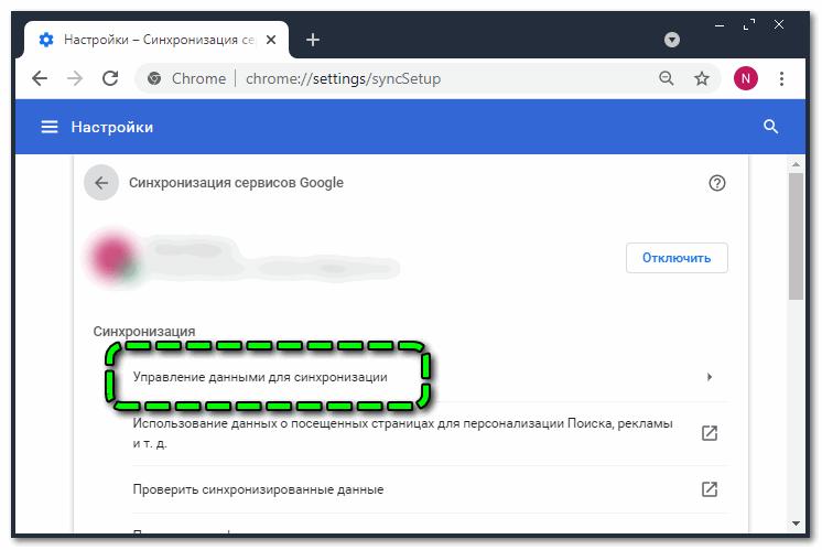 Управление данными синхронизации в Google Chrome