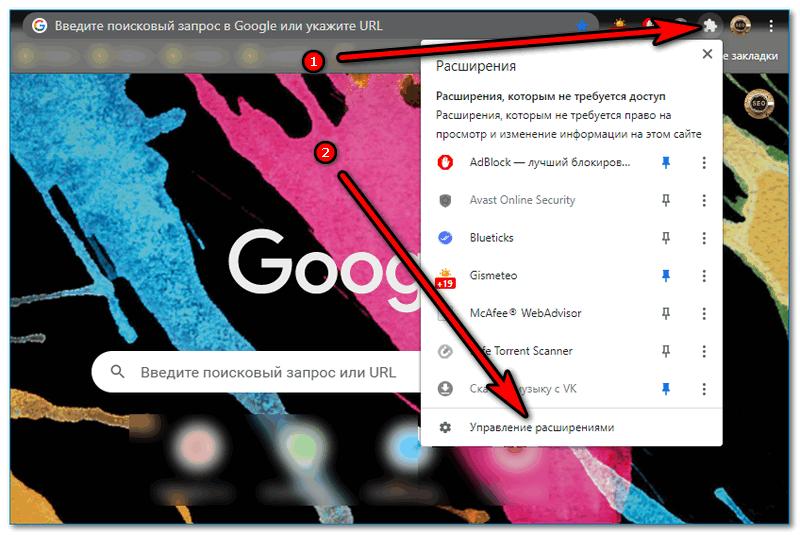 Управление расширениями Chrome