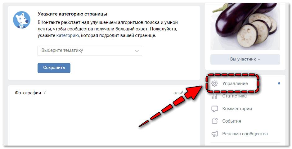 Управление сообществом Вконтакте