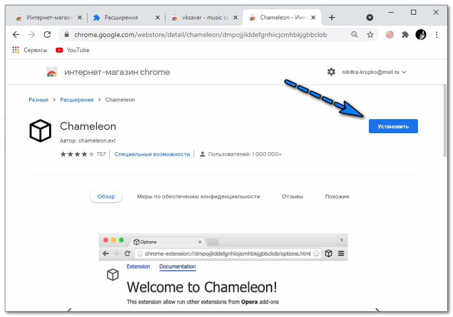 Установить Chameleon