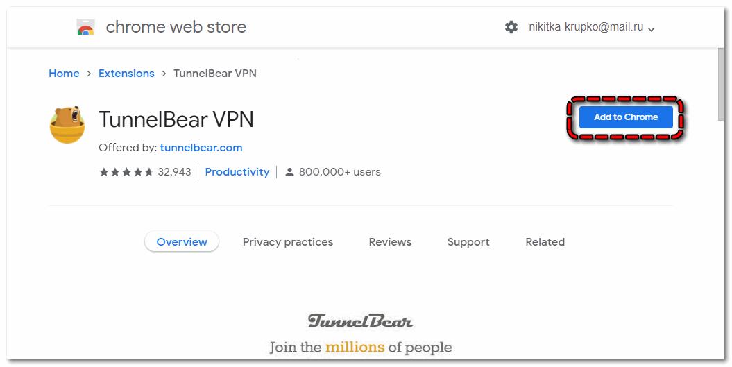 Установить TunnelBear VPN