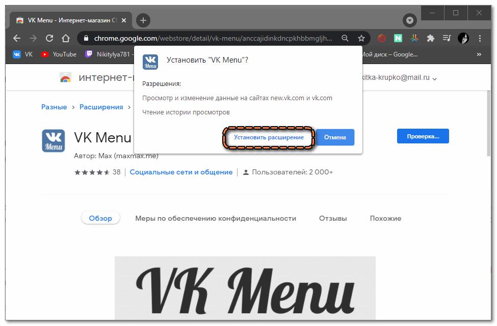 Установить VK Menu