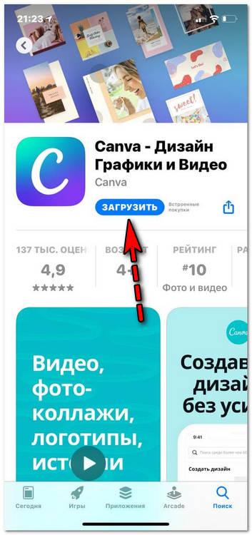 Установите мобильное приложение