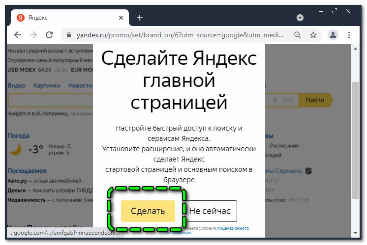 Установка Яндекс в качестве стартовой страницы Chrome