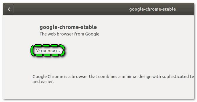 Установка Google Chrome в Ubuntu