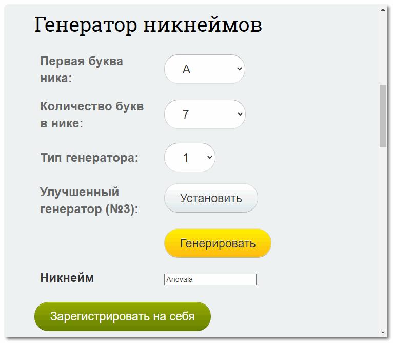 Вариант ника на Nick name.ru