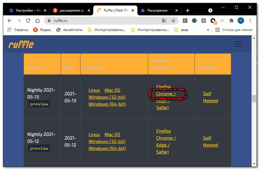 Вбырать браузер на сайте расширения