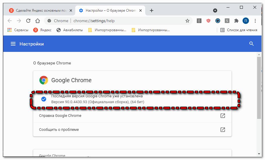 Версия браузера Хром
