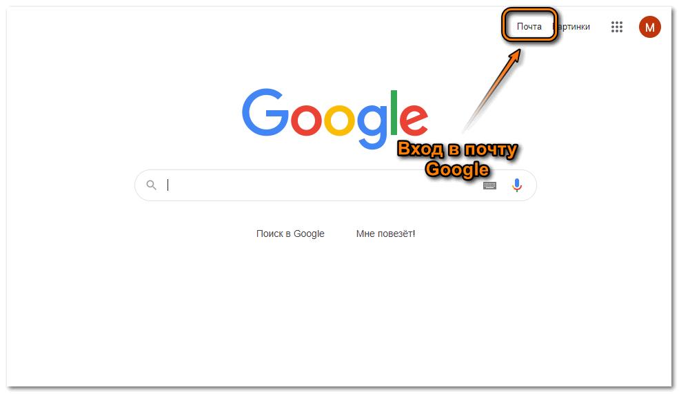 Вход в почту гугл
