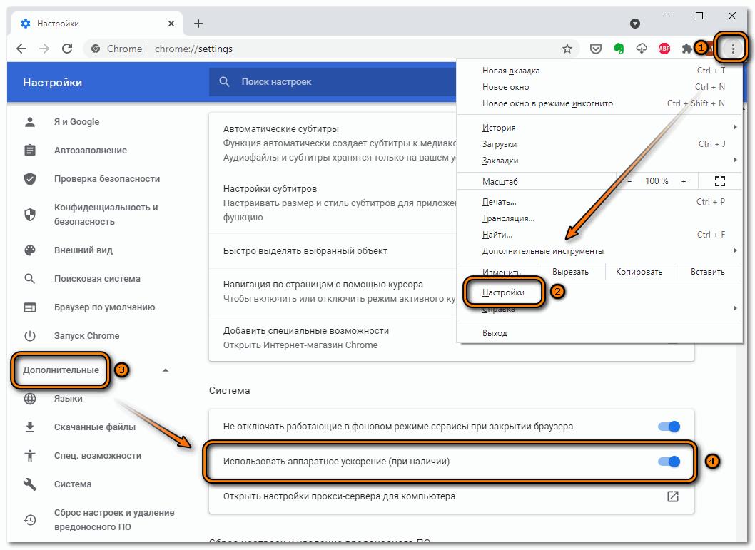 Включение аппаратного ускорения в Google Chrome