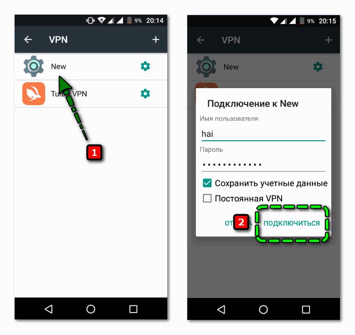 Включение созданного VPN в Android