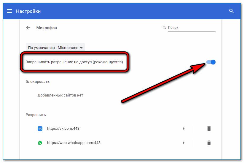 Включить опцию Chrome