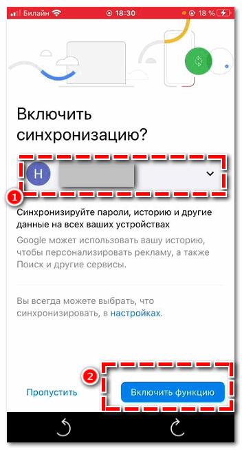 Включить синхронизацию Google Chrome