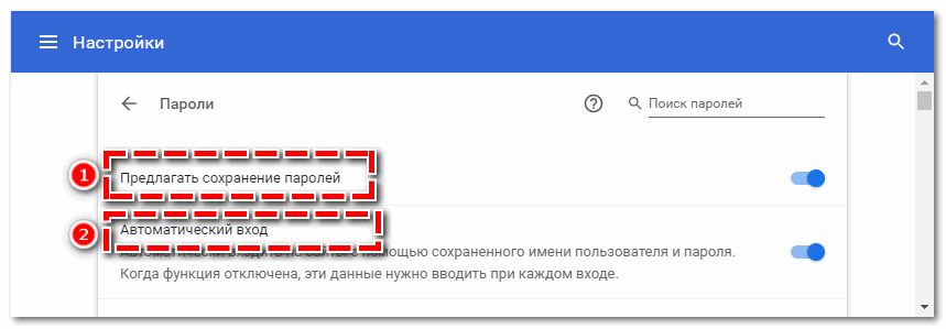 Включите сохранение паролей Googel Chrome