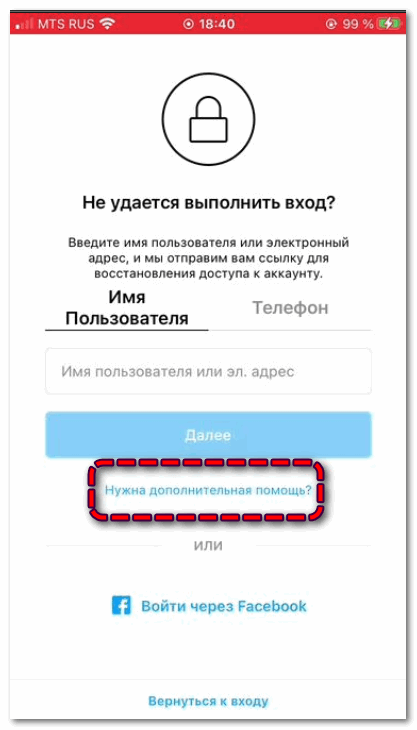 Восстановление аккаунта Инстаграм
