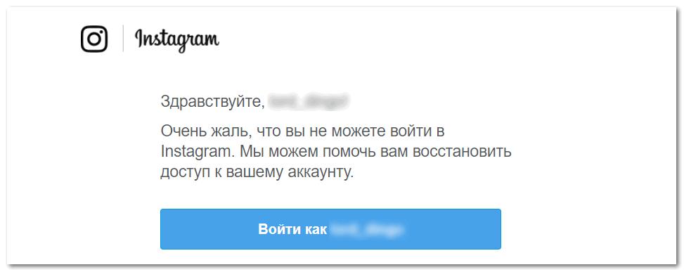 Восстановление доступа к Инстаграм