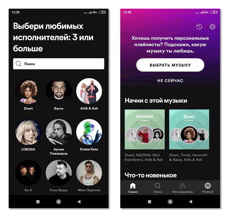 Возможности Spotify
