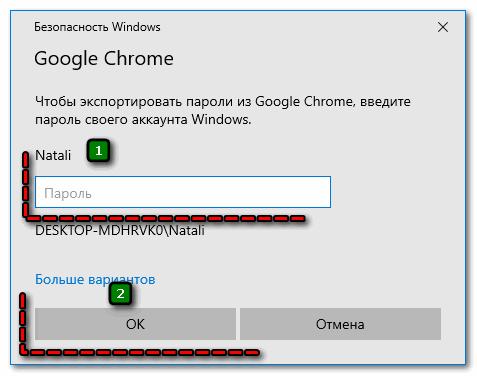 Ввод пароля для входа в учетную запись ОС