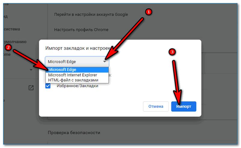 Выберите браузер Chrome