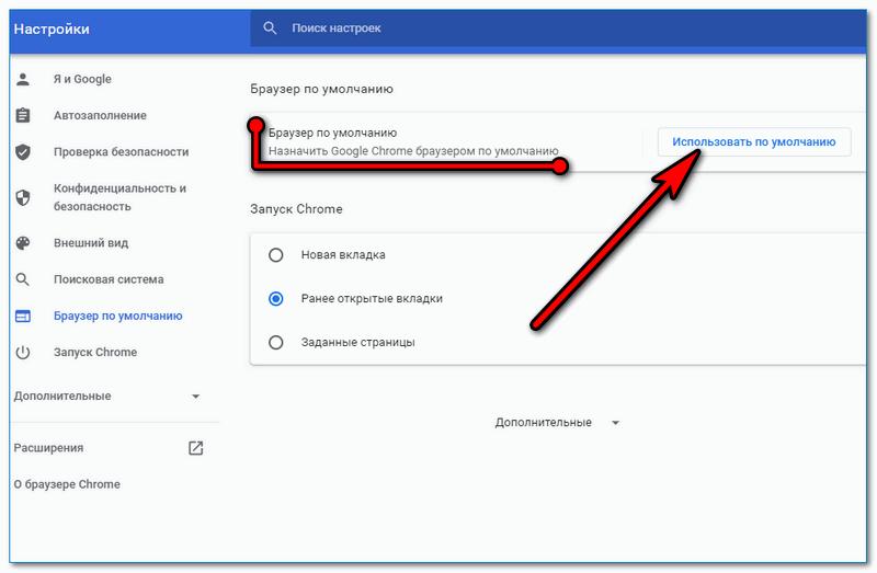 Выберите опцию Chrome