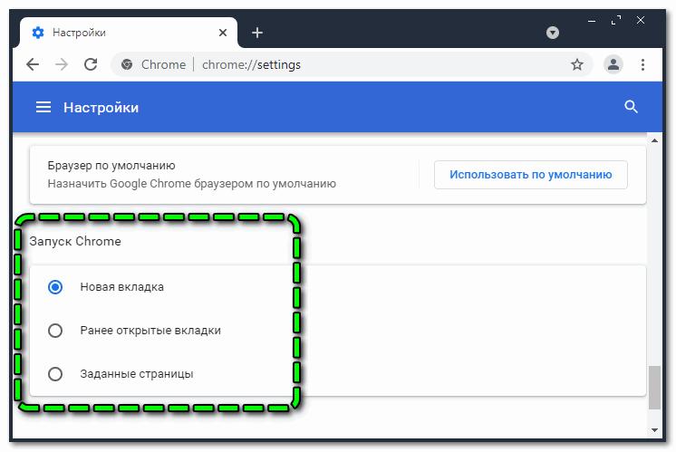 Выбор действий при запуске Chrome