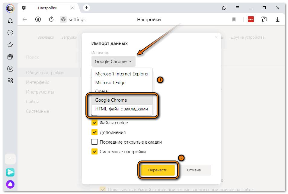 Выбор источника для переноса закладок в Яндекс браузер