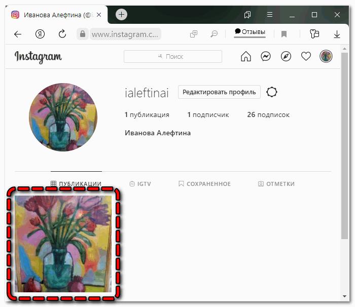 Выбор публикации для просмотра Instagram