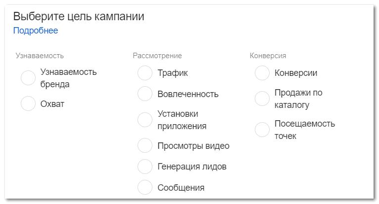 Выбор цели рекламы