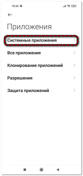 Выбрать «Системные приложения»
