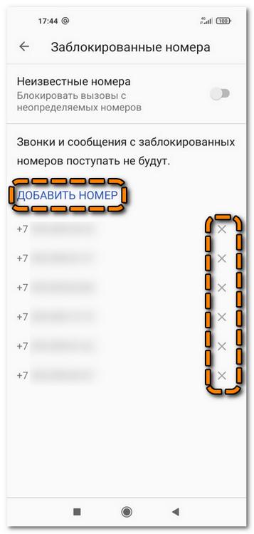 Выбрать пункты добавить номер или разблокировать