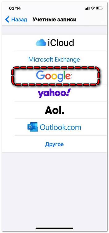 Выбрать учетную запись Google