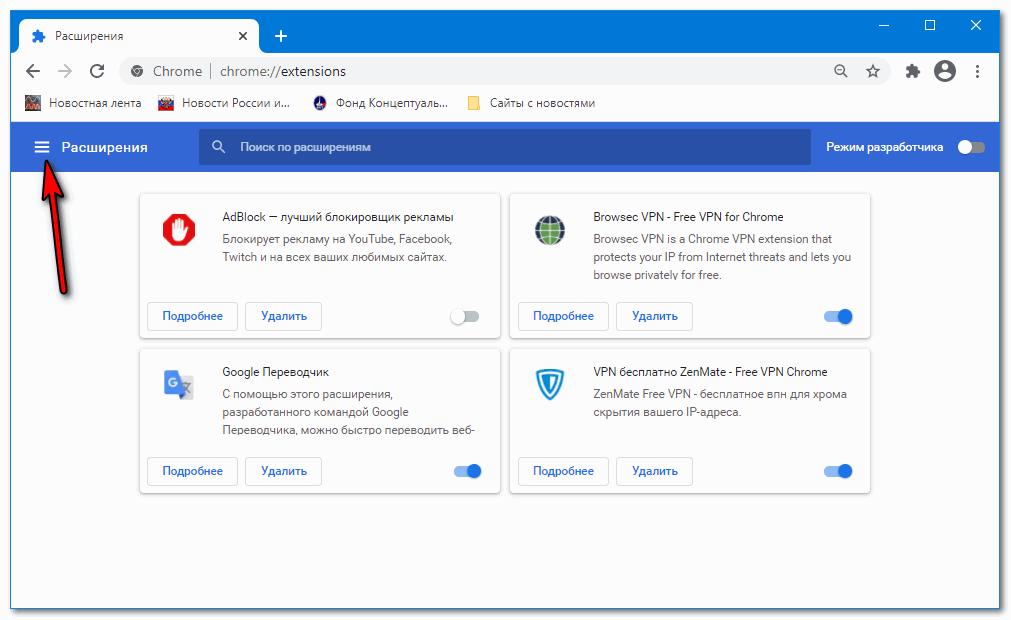 Вызов дополнительных настроек Google Chrome