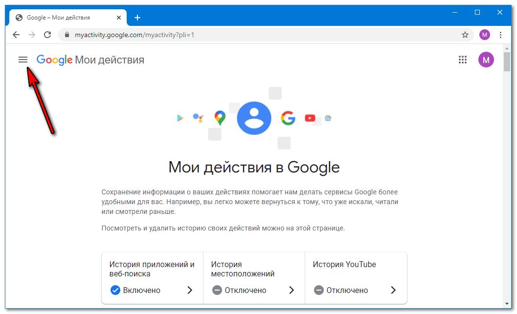 Вызов главного меню Google Chrome