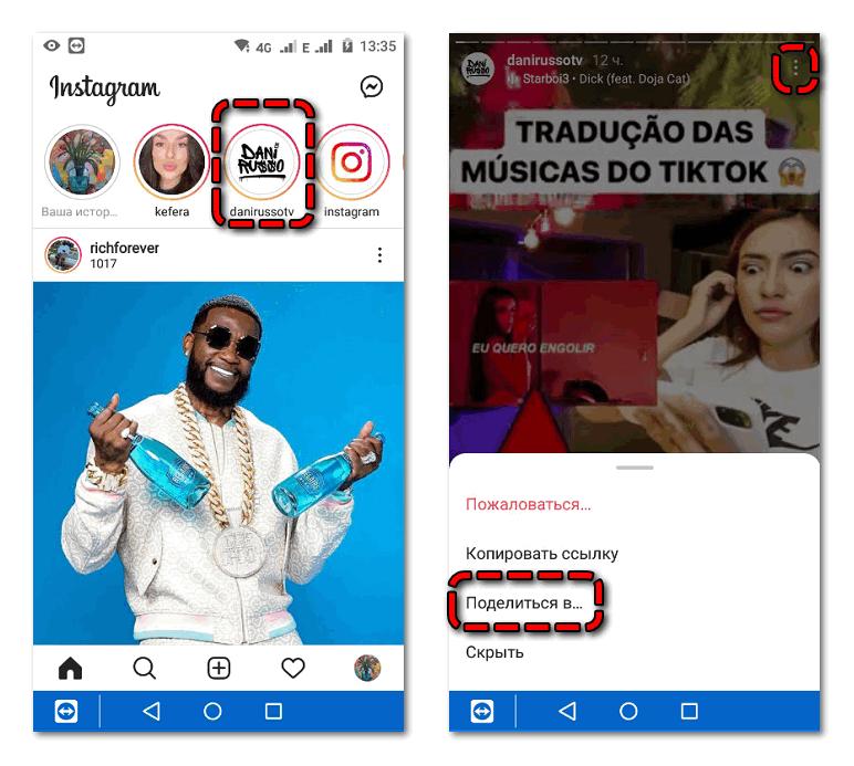 Загрузчик историй для Instagram 3
