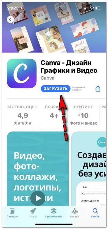 Загрузить для устройств iOS