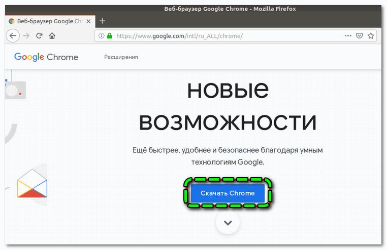 Загрузка Chrome в Ubuntu